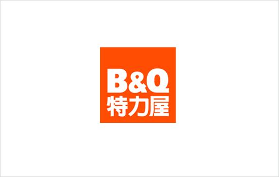 B&Q特力屋