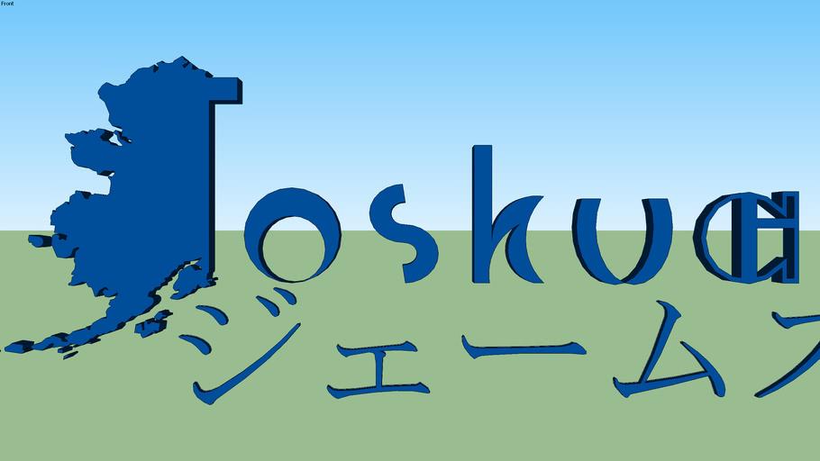 Joshua James Logo
