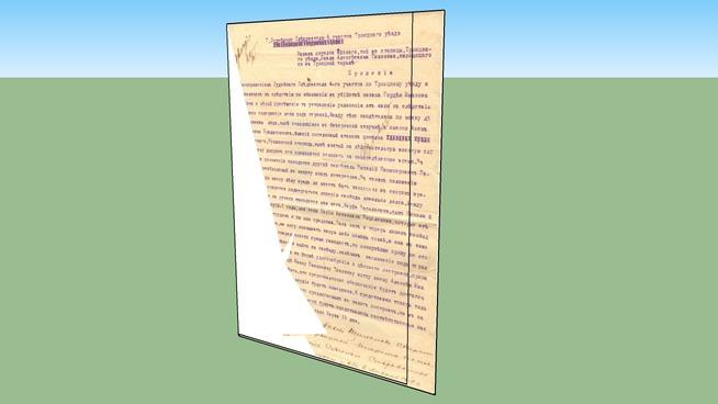 Текст документа
