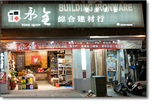 Building Materials Store  建材行