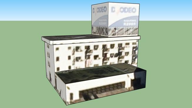 デオデオ商道研修所
