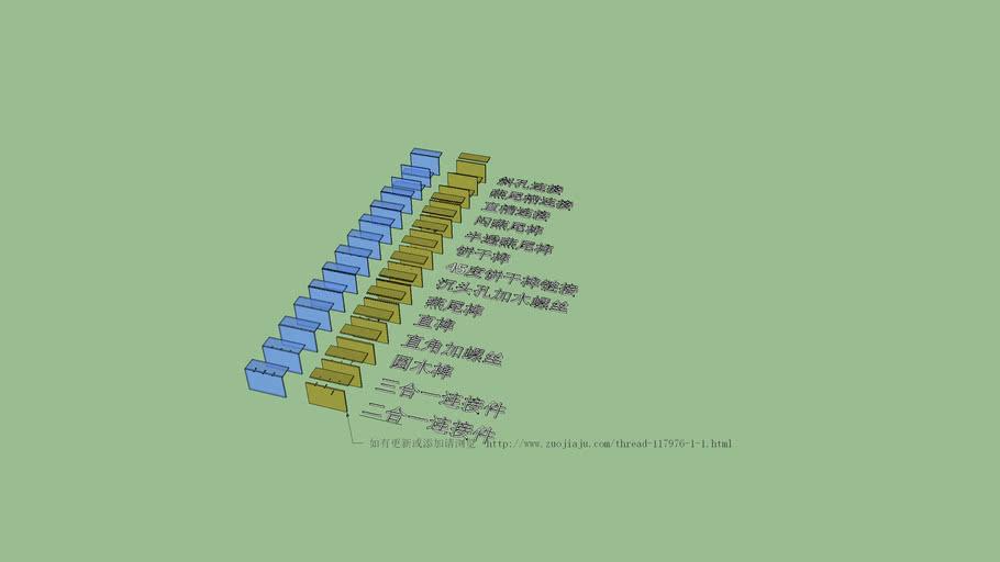 板式家具端头连接方式