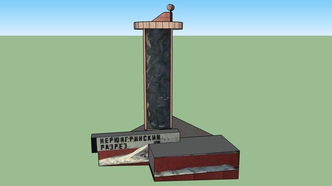 3D Граница нерюнгринского разреза. Знак (памятник)