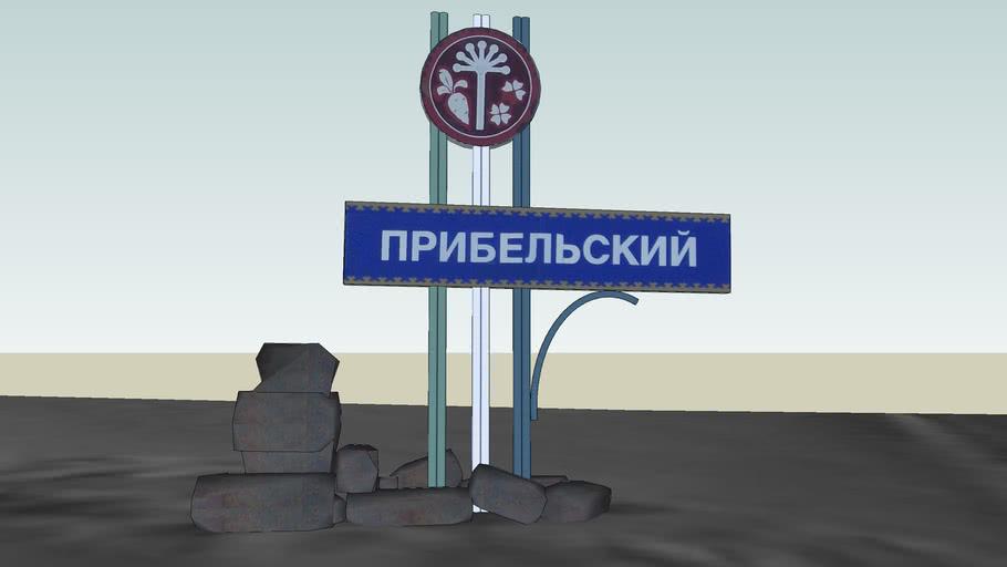 Стела при въезде в населенный пункт Прибельский