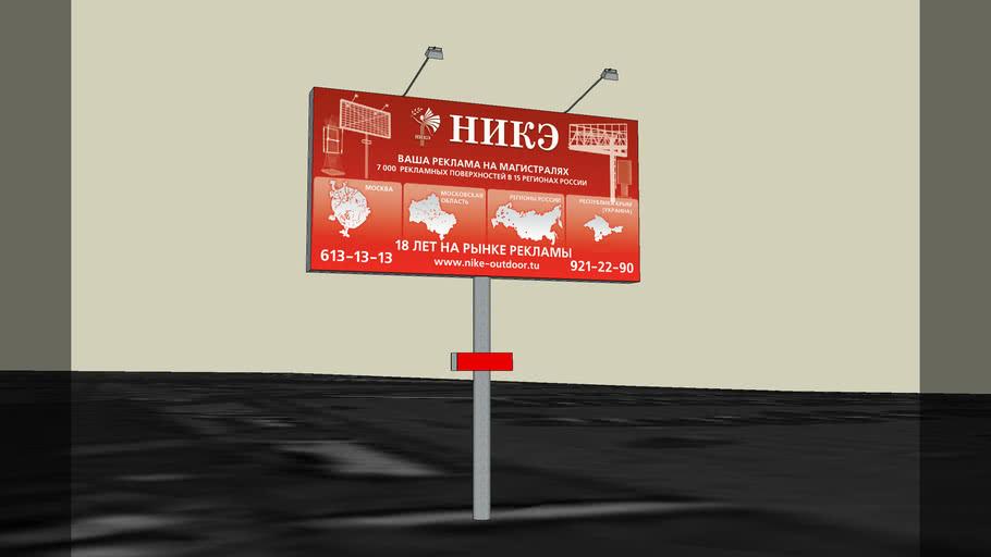 Рекламный щит компании НИКЭ №0428