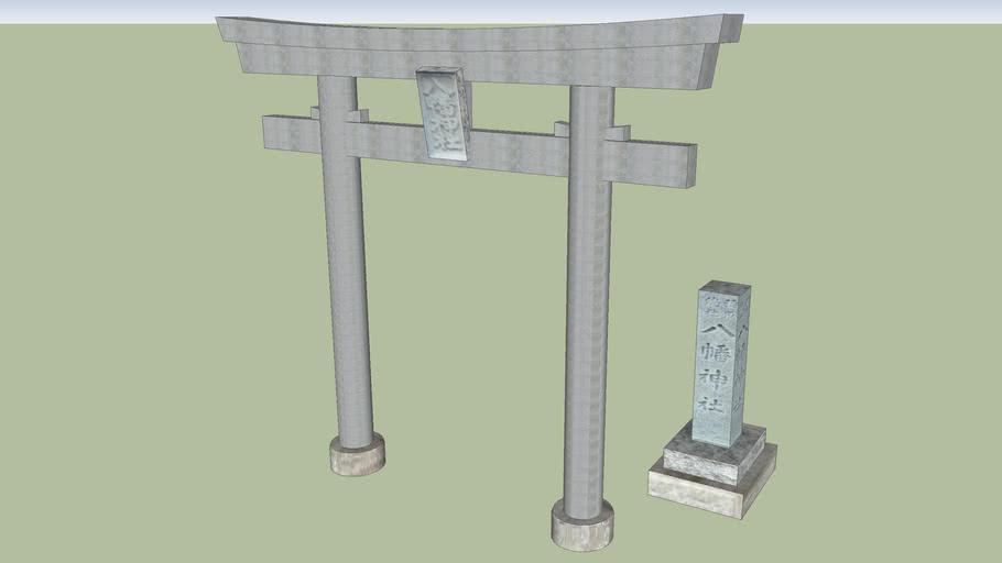 伊豆神社・仏閣 八幡神社 第1鳥居 静岡県東伊豆町