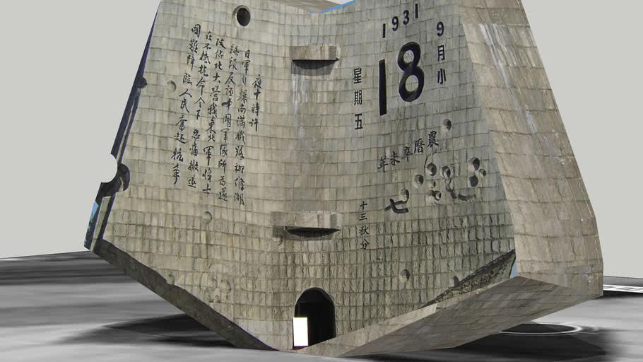 9.18纪念碑