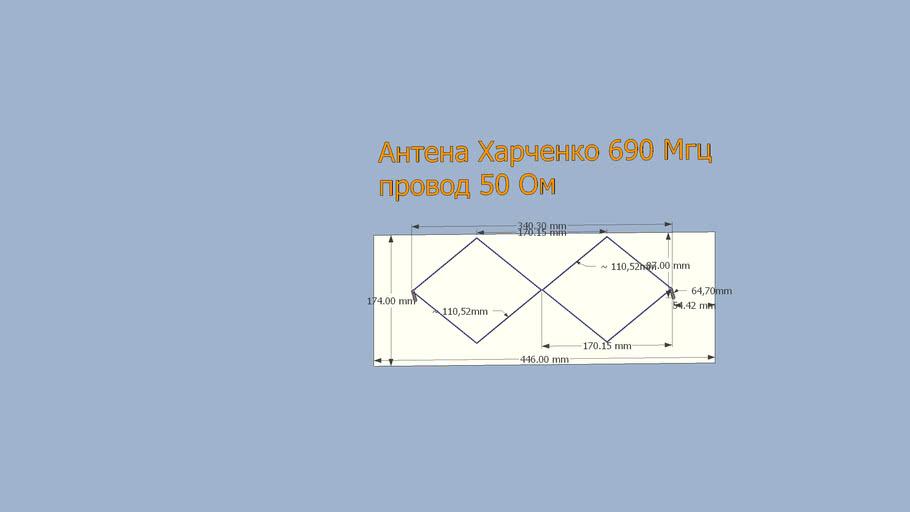 Антена Харченко 690 Мгц-50 Ом