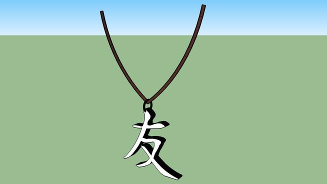 Chinesisches Schriftzeichen für Freundschaft (Anhänger)