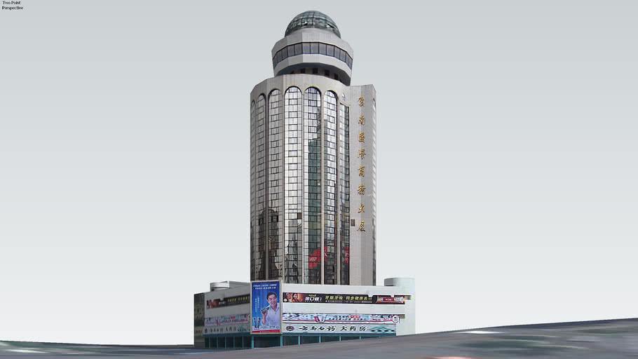 云南国际商务大厦