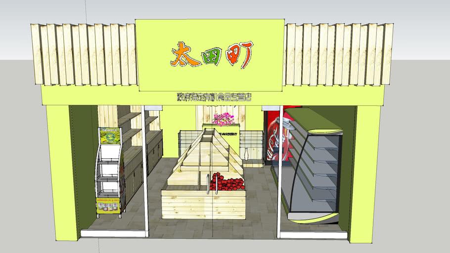 太田町有机食品专营店