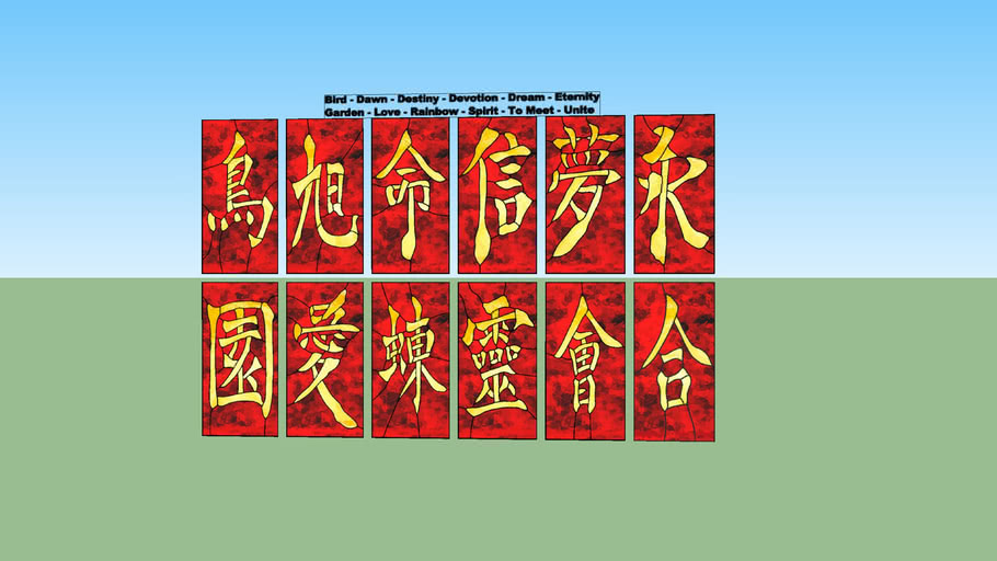 Chinese Calligraphy Stained Glass Texture Pack