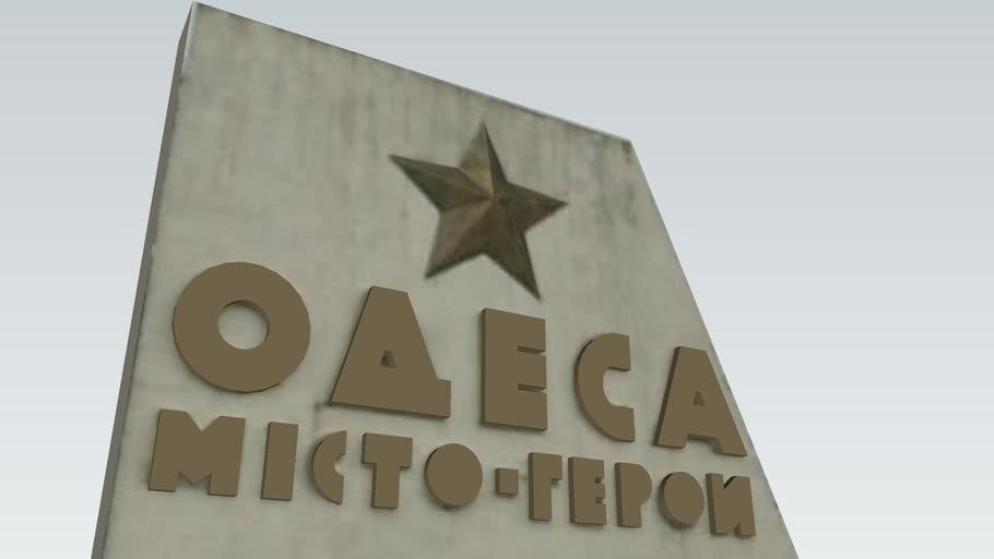 Одеса Місто-Герой