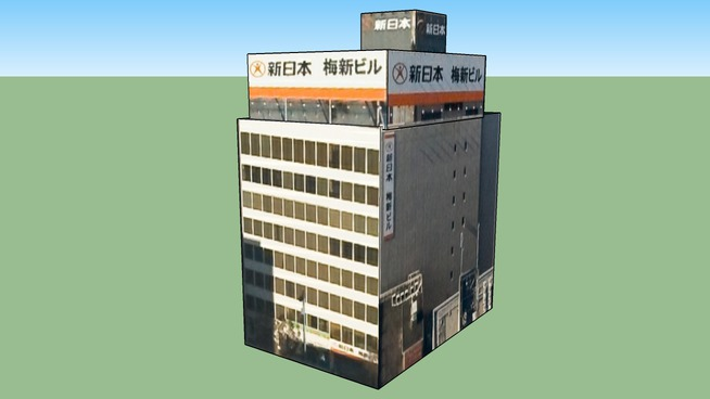 新日本 梅新ビル