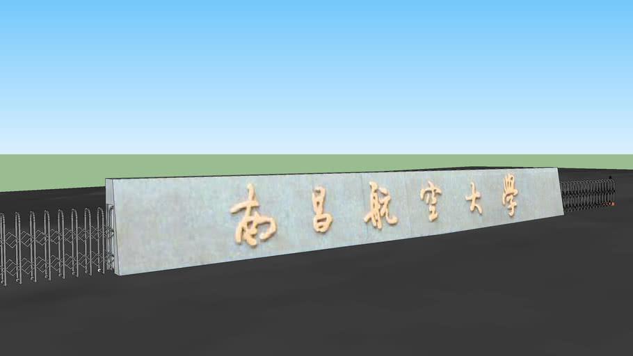 南昌航空大学正门