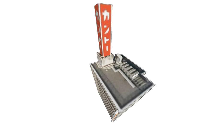 東京都中央区 (株)カントー第二別館
