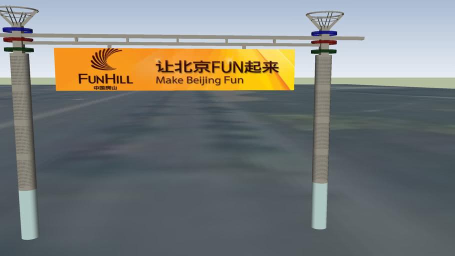 FunHill (China Fangshan) Make Beijing Fun!