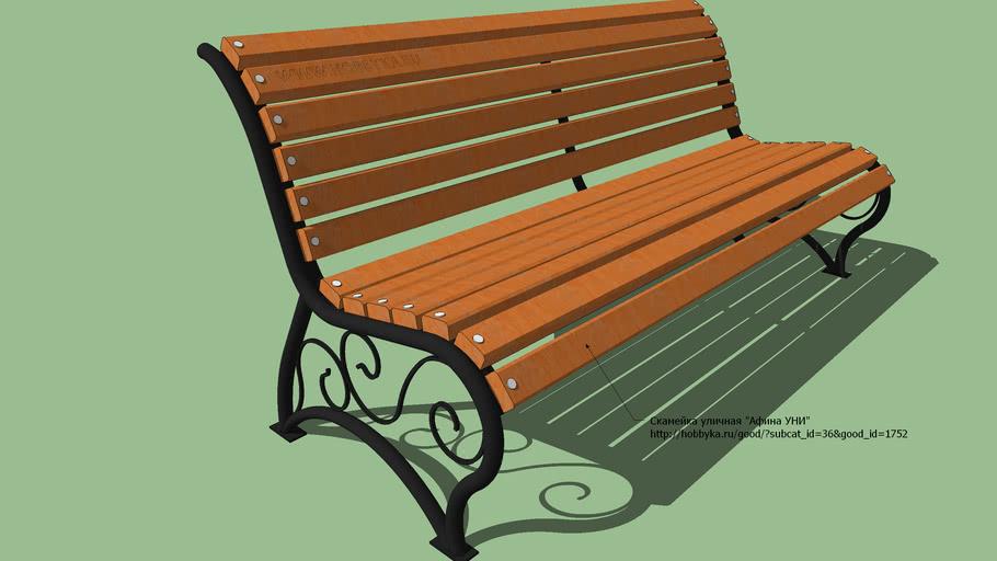 Bench Athina UNI  / Скамейка уличная Афина УНИ