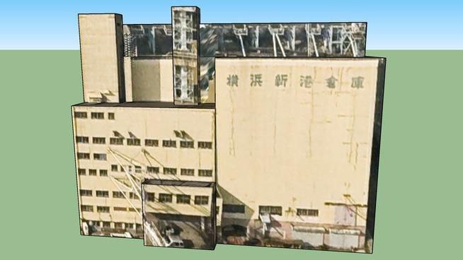 横浜新港倉庫(株)山下サイロ