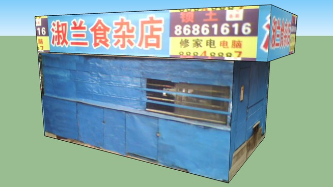 中国辽宁沈阳淑兰食杂店