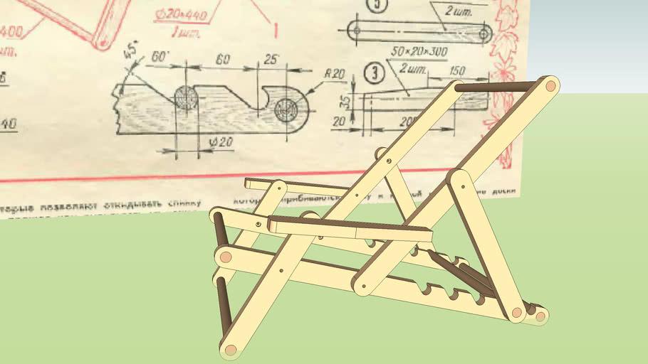 Liegestuhl  (lawn chair)
