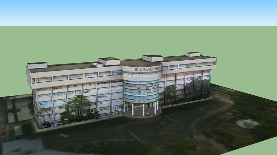 National Kaohsiung University Of Applied Sciences 國立高雄應用科技大學-行政大樓