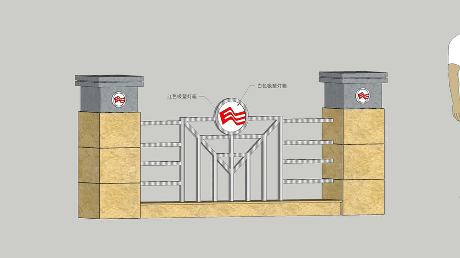 Dwarf wall 矮墙 围栏