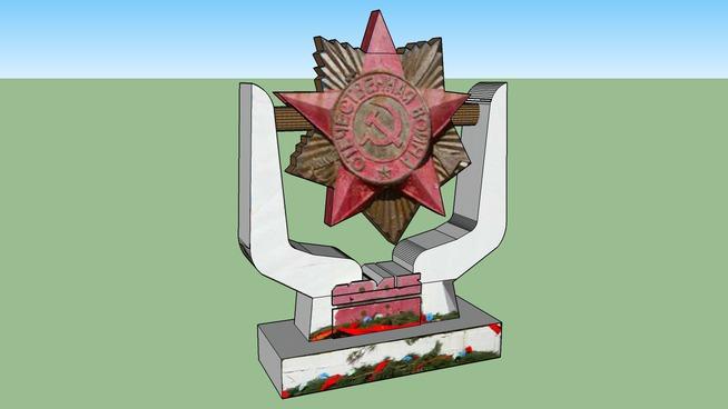 3D памятник 40-летия победы