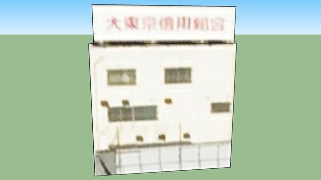 大東京信用組合