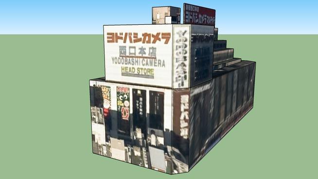 日本, 東京都新宿区西新宿1丁目にある建物