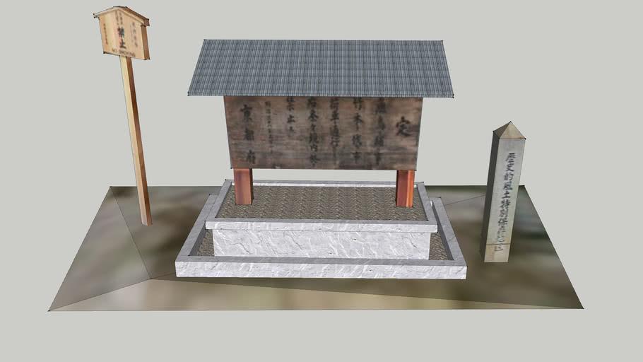 Ryoanji-Sanmon_placas_main_gate
