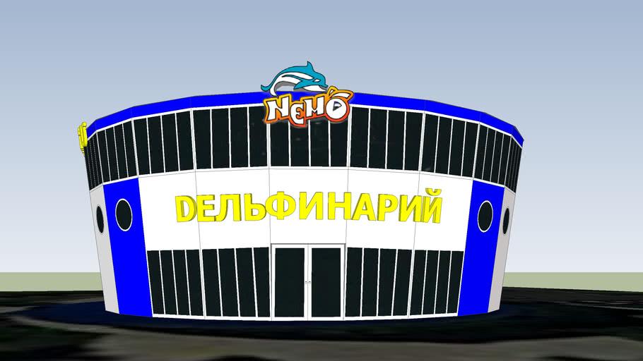 Dolphinarium, Дельфинарий, Դելֆինարրիում
