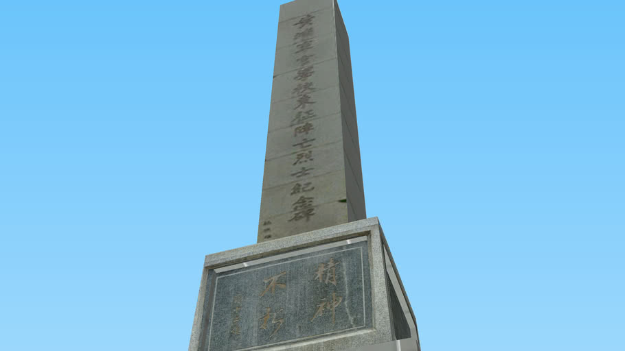 惠州 黃埔軍校東征將士陣亡紀念碑
