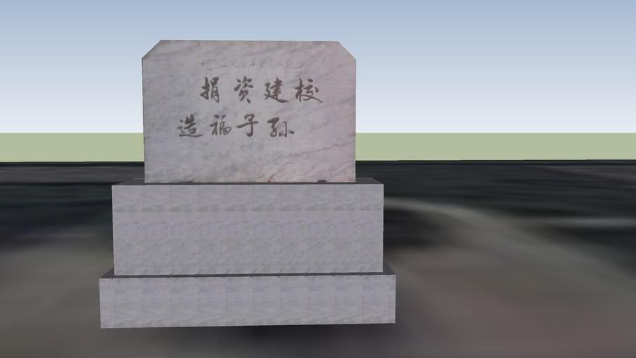 永远的纪念——刘平庄完全小学建校纪念碑