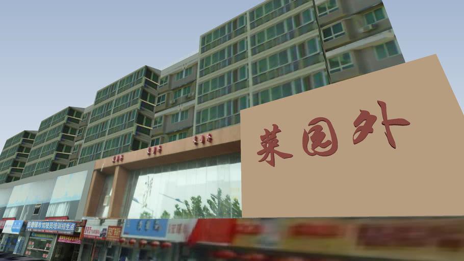 景德镇铁路中学(26中)商住楼