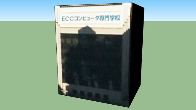 ECCコンピュータ専門学校2号館