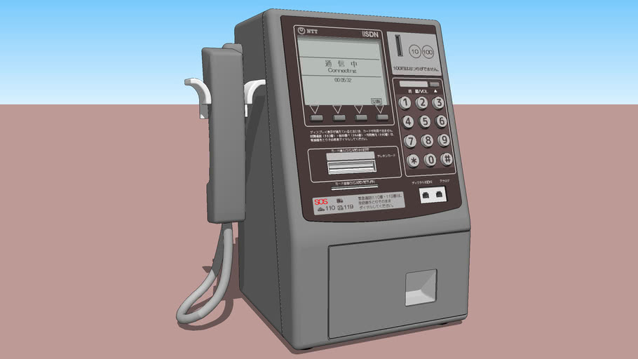 The Digital Public Phone ~デジタル公衆電話~ (Japan:1990)