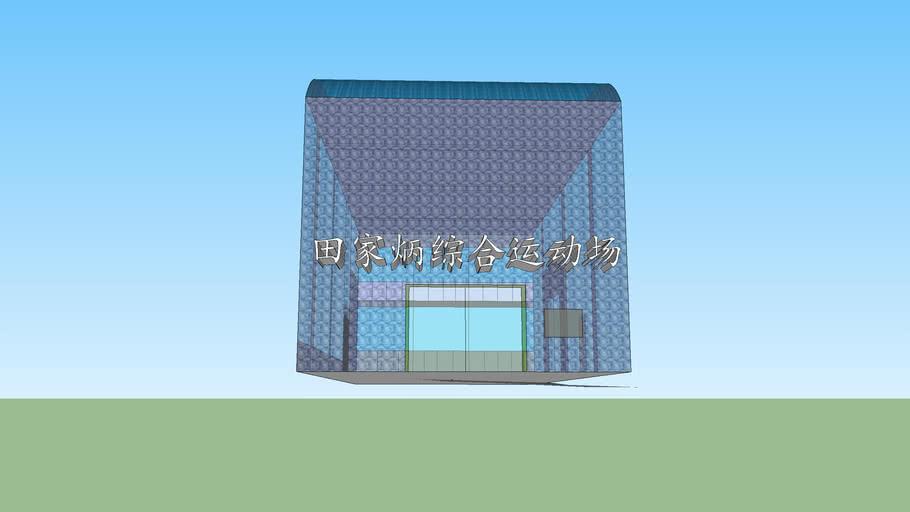 华南农业大学田家炳综合运动场