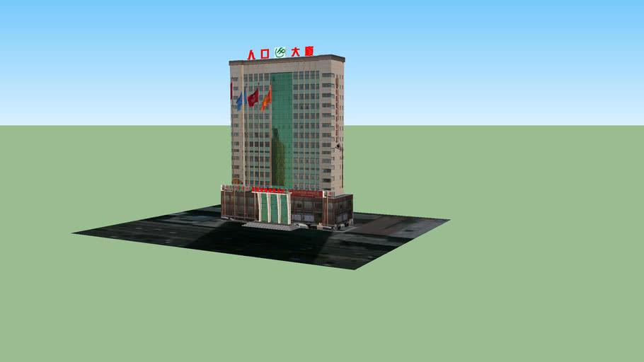 中国.太原.山西省人口大厦