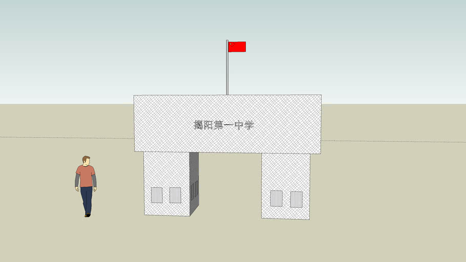 揭阳第一中学校门