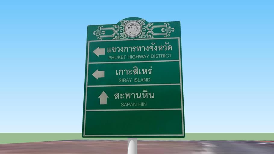 3D: Road sign (Phuket Highway District, Siray Island, Sapan Hin)
