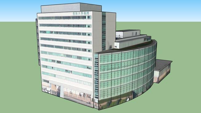 杏林大学医学部付属病院 外来診療棟