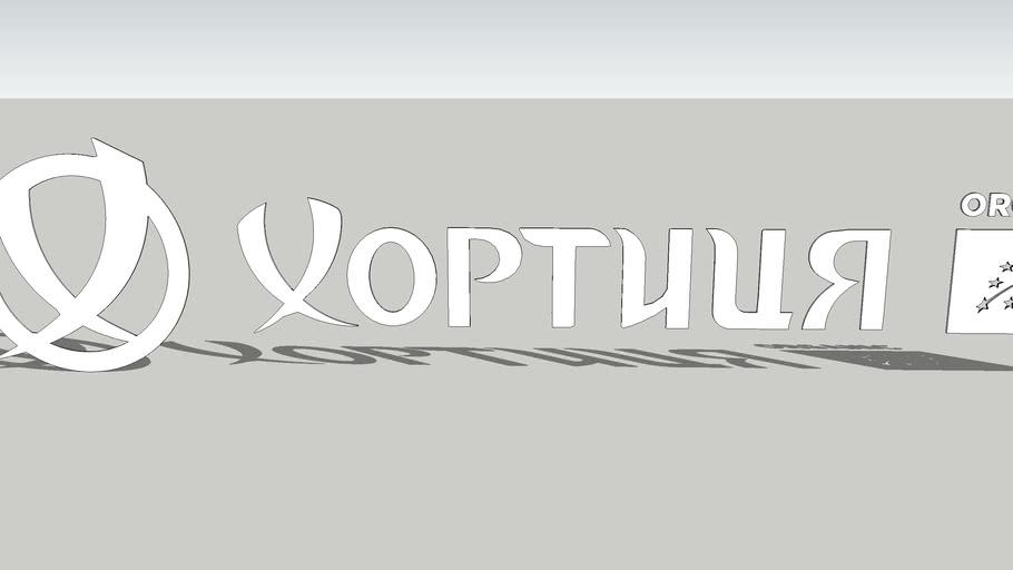 khortytsia logo