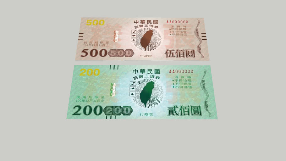 三倍振興券  振興券   revitalization coupon