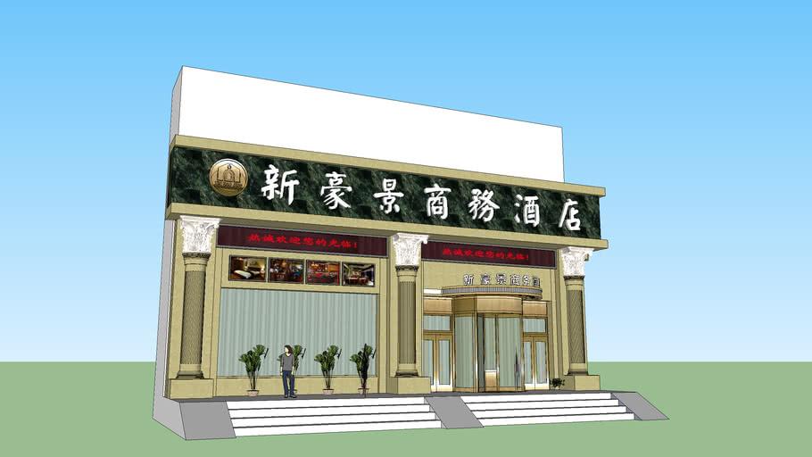 商务酒店门面设计 Business hotel appearance design