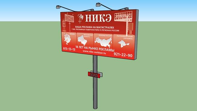 Рекламный щит компании НИКЭ №0680