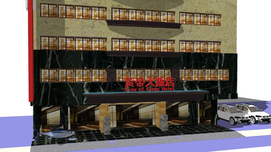 京悅室內設計-黃帝大飯店