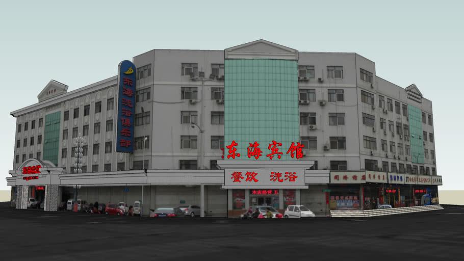 东海宾馆(东海洗浴中心)