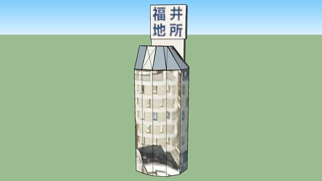 福井第2ビル