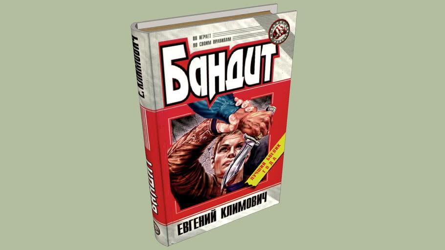 "Book Eugene Klimovich ""Bandit"""